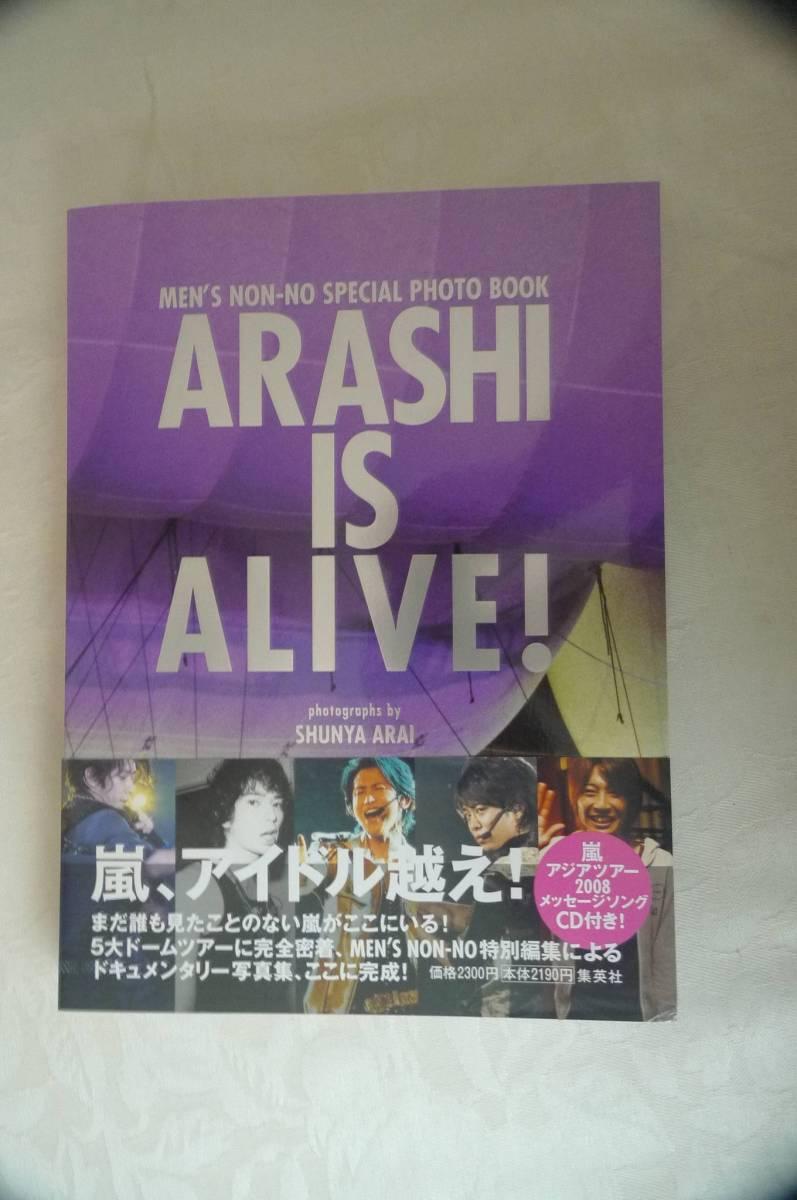 嵐 ARASHI IS ALIVE CD付 写真集  初版 美品