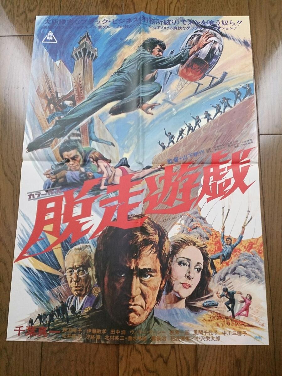 当時物放出 映画 ポスター 脱走遊戯 千葉真一 東映 昭和 レトロ グッズの画像