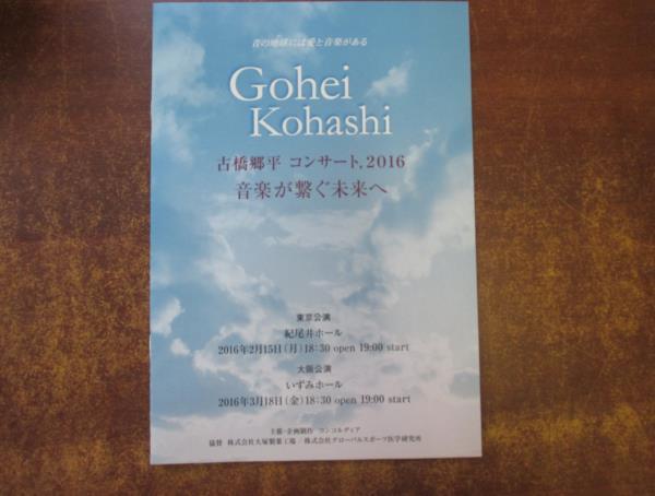 ちKき-9-古橋郷平コンサート2016