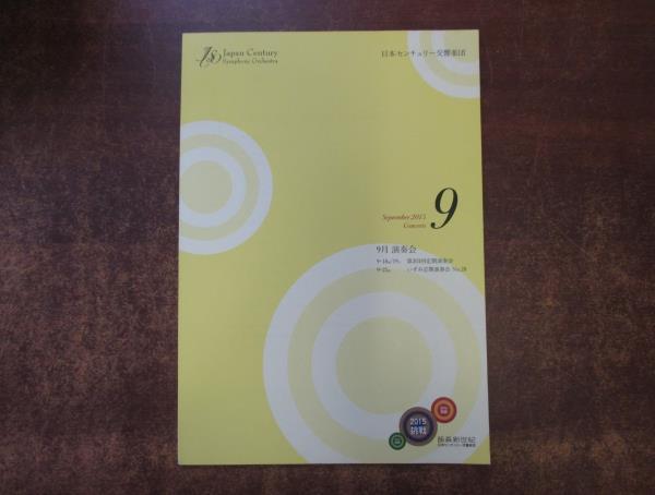 ちKき-12-日本センチュリー交響楽団 2015-9