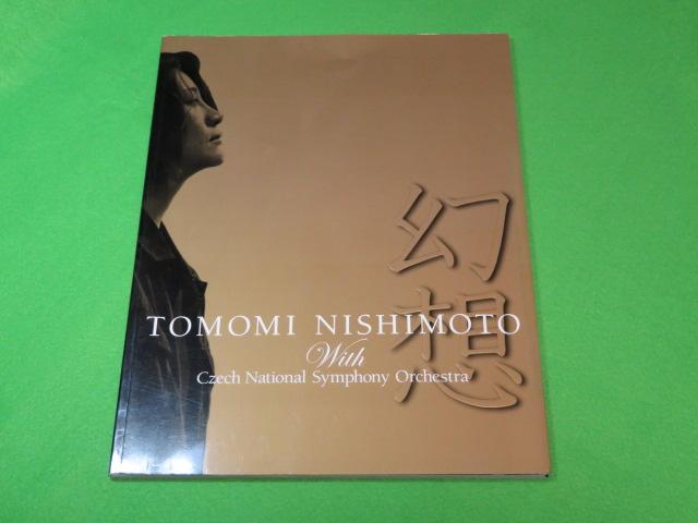 パンフ■西本智実 「幻想」ツアー2005 with チェコ・ナショナル交響楽団■送料無料