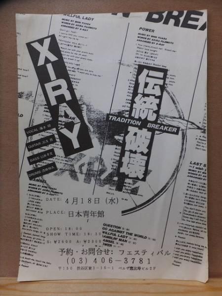X-RAY  日本青年館での公演チラシ  伝統破壊     フェティバル