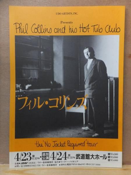 Phil Collins  フィル・コリンズ  日本武道館公演チラシ    ウドー音楽事務所
