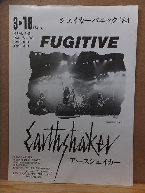 Earthshaker アースシェイカー  FUGTIVE  シェイカーパニック'84 公演宣伝チラシ    ホットスタッフ
