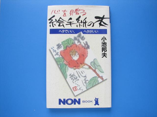 ♐ ◆絵手紙◆ヘタでいい、ヘタがいい◆心を贈る 絵手紙の本◆小池邦夫 著◆_画像1