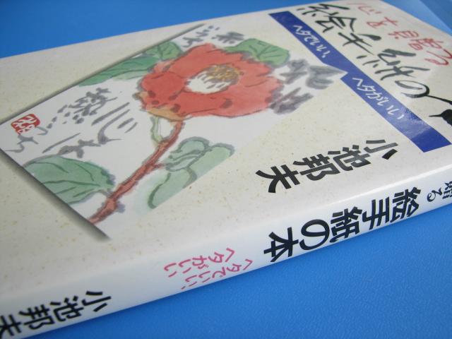 ♐ ◆絵手紙◆ヘタでいい、ヘタがいい◆心を贈る 絵手紙の本◆小池邦夫 著◆_画像3