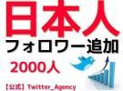 Other - 【公式】ツイッター日本人フォロワー2000人追加【振分】 twitter