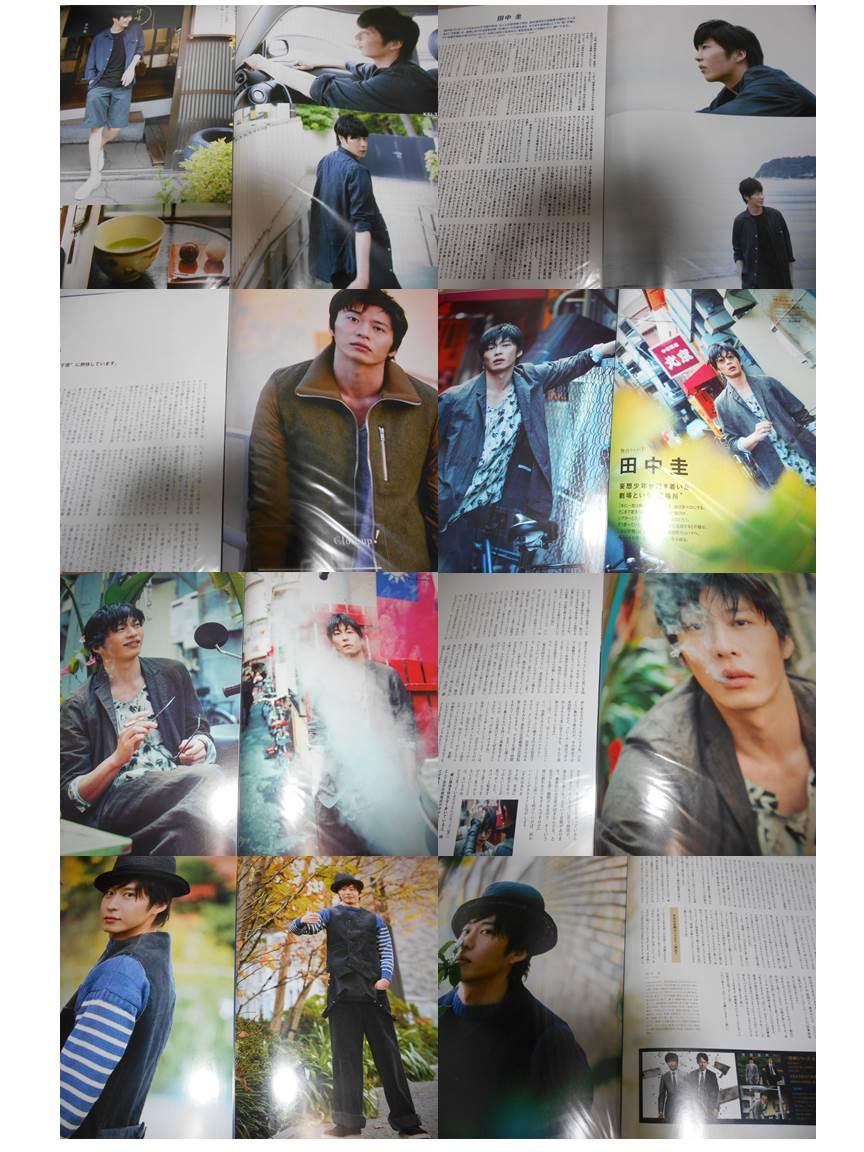 田中圭 切り抜き ファイル1冊 80P+舞台チラシ グッズの画像