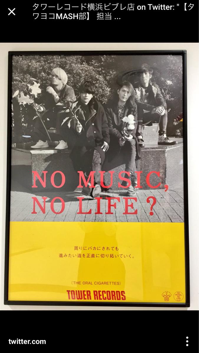 THE ORAL CIGARETTES オーラルシガレッツ タワーレコード 非売品ポスター
