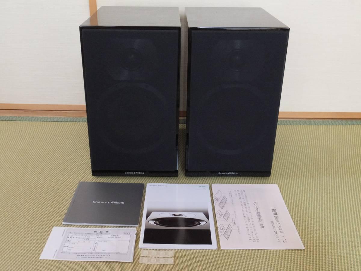 【B&W】 Bowers & Wilkins CM5‐Bスピーカー(ピアノブラック)2本1組 美品♪