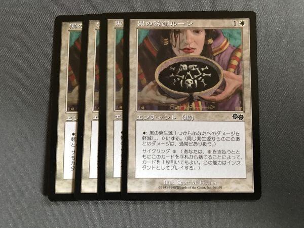 黒の防御ルーン 日本語 4枚セット_画像1
