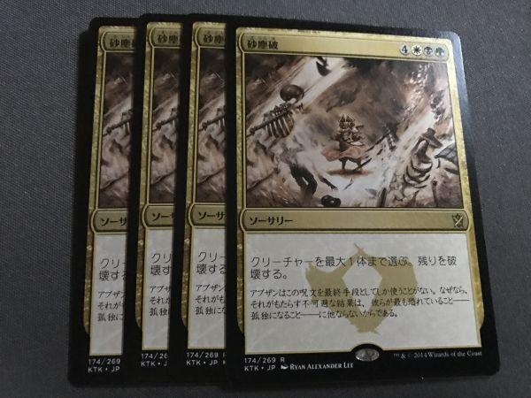 砂塵破 日本語 4枚セット_画像1