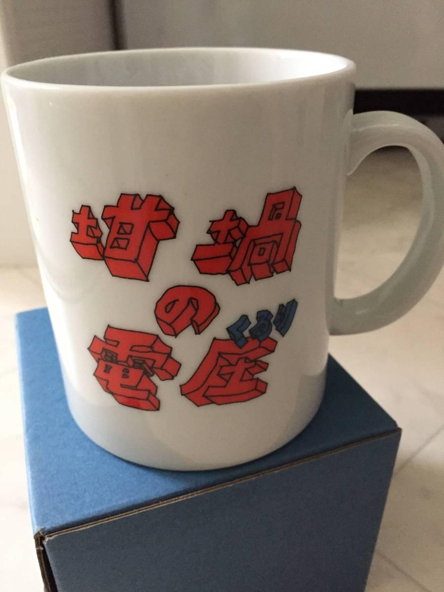 未使用 くるり 坩堝の電圧 マグカップ