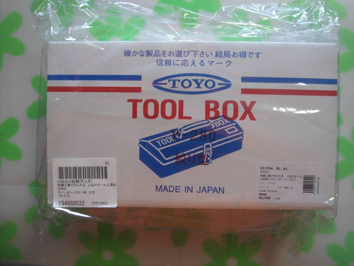 フェリシモ Kraso 老舗工場で作られる上品スチール工具箱〈ラベンダーパープル〉 新品