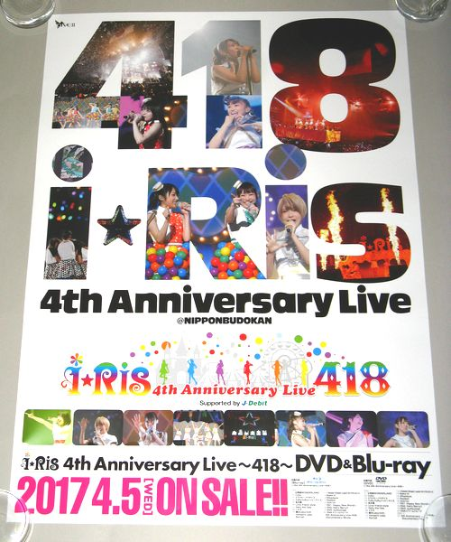 б10 告知ポスター [i☆Ris アイリス i☆Ris 4th Anniversary Live-418-] iRIS