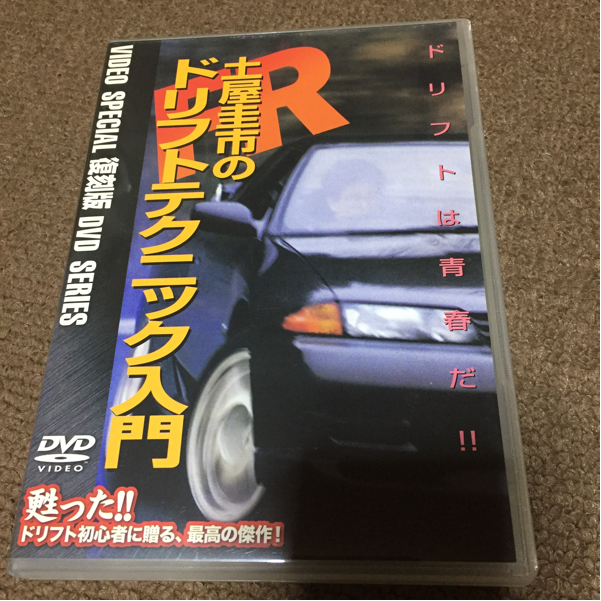 ドリフト テクニック入門 土屋圭一 イニシャルD DVD送料込み グッズの画像