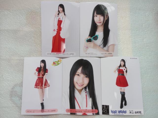 HKT48【まとめ 生写真 5枚セット 井上由莉耶】ヴィレッジヴァンガード限定