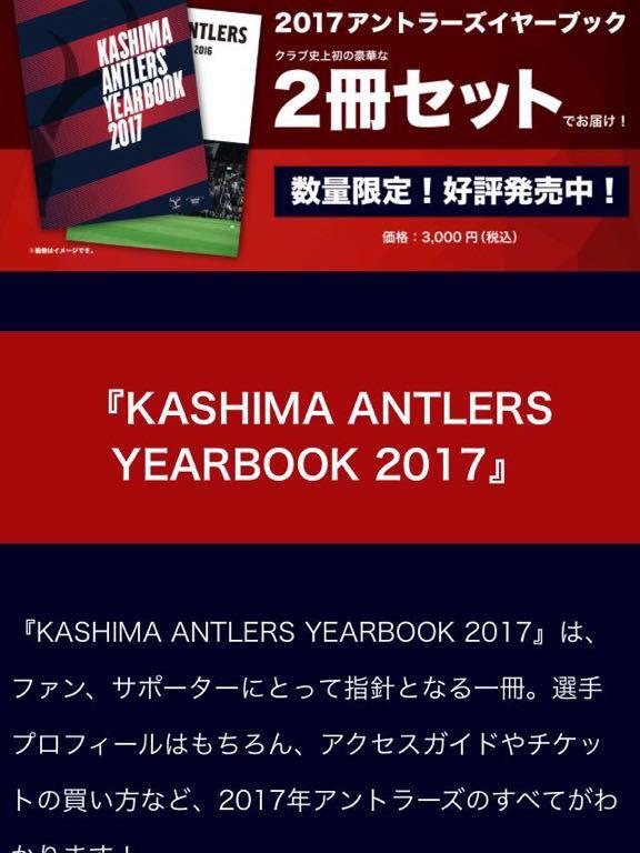 鹿島アントラーズ YEAR BOOK 2017