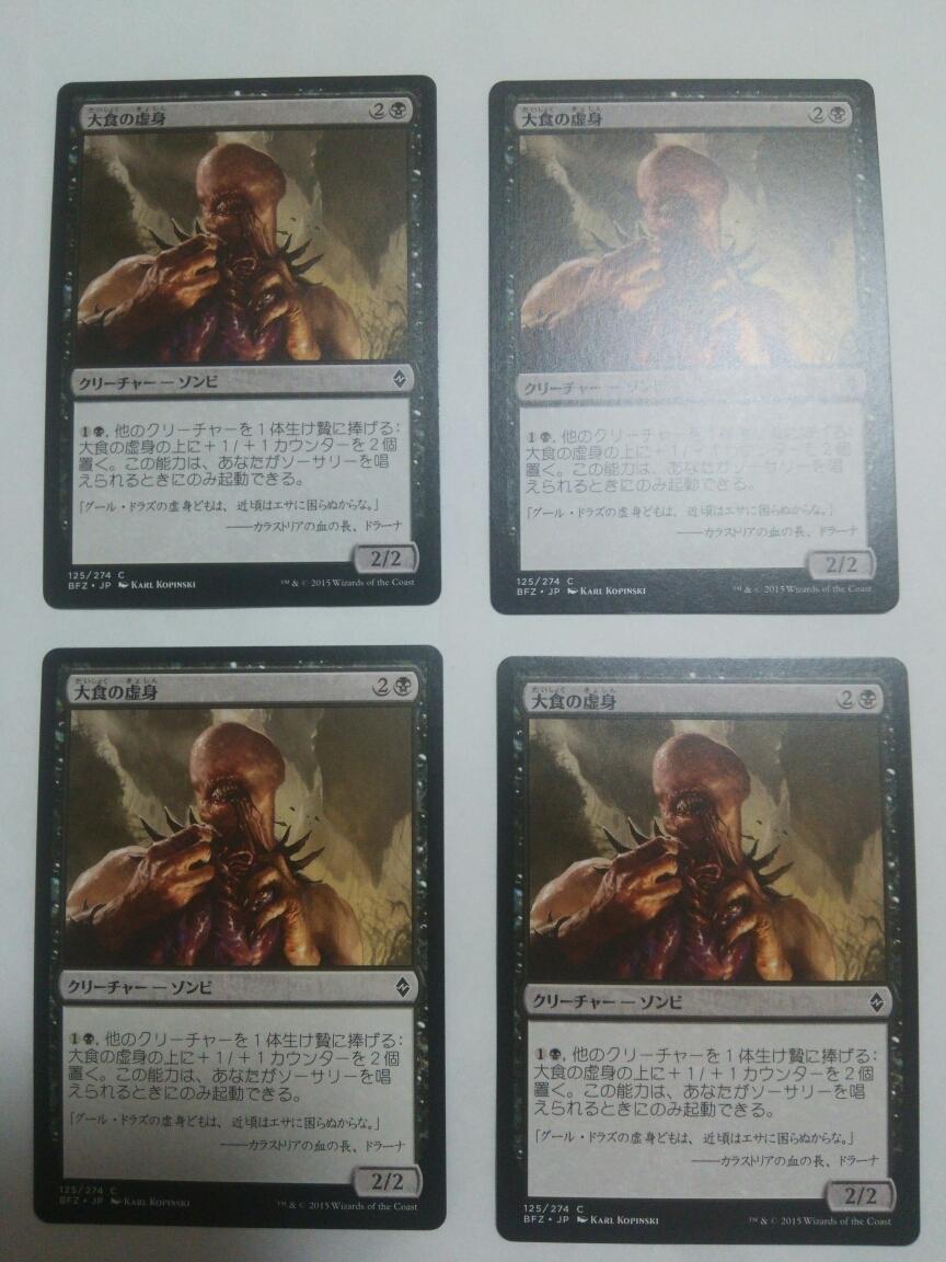 MTG マジックザギャザリング 大食の虚身 日本語版 4枚セット_画像1