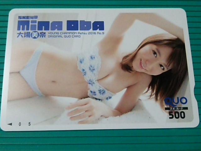 ☆ 美品 未使用 2016No.09 YOUNG CHAMPION 烈特製QUOカード [ SKE48 大場美奈 クオカード] QUO5001枚 台紙が付きます。 ライブグッズの画像