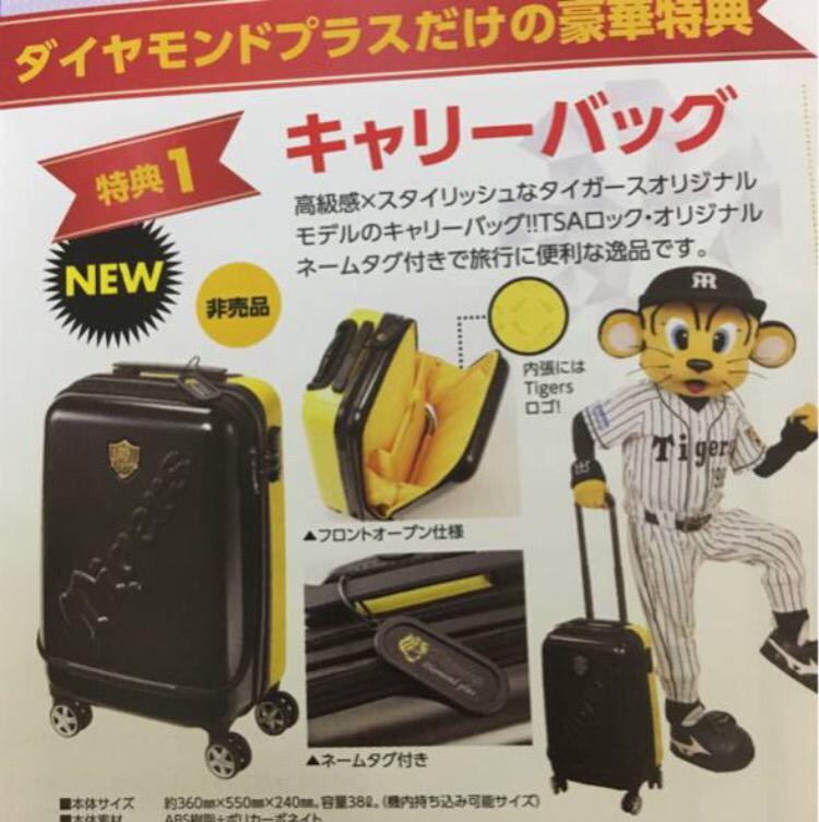 阪神タイガース ファンクラブダイヤモンドプラス会員限定 非売品 キャリーバッグ グッズの画像