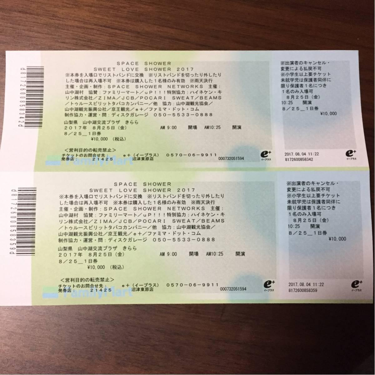 SWEET LOVE SHOWER 2017★8/25(金) 1日券 2枚 入場券のみ ラブシャ