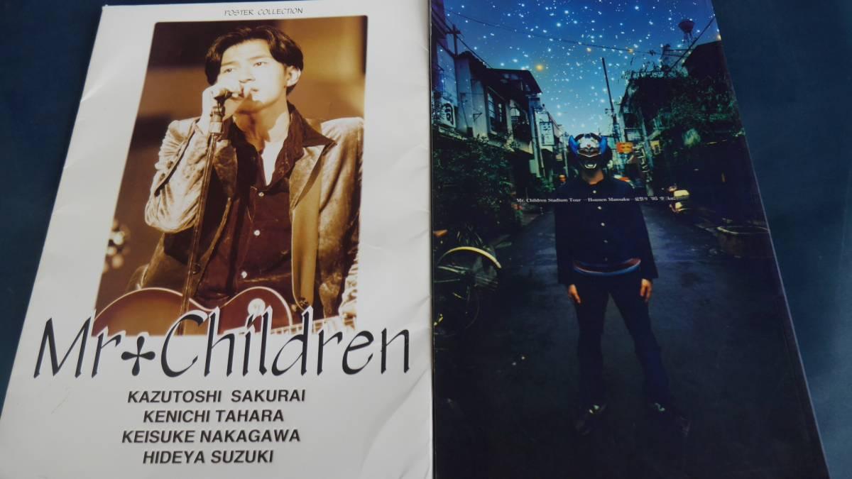 Mr.Children 95年スタジアムツアーパンフ+ポスターコレクション 桜井和寿