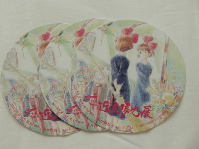 非売品 紙製コースター 3枚 魔女の宅急便 キキ ジブリの動画家 近藤勝也展 あかがねミュージアム