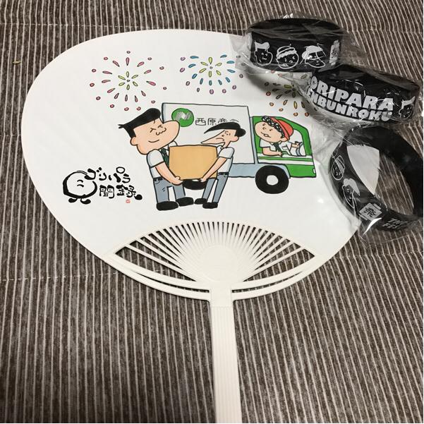 ゴリパラ見聞録 ゴリパラ縁日 リストバンド 3つとうちわ!
