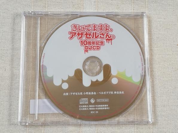 よんでますよ、アザゼルさん。 Blu-ray BOX■キングレコード購入特典 DJCD■きいてますよ、アザゼルさん。■神谷浩史