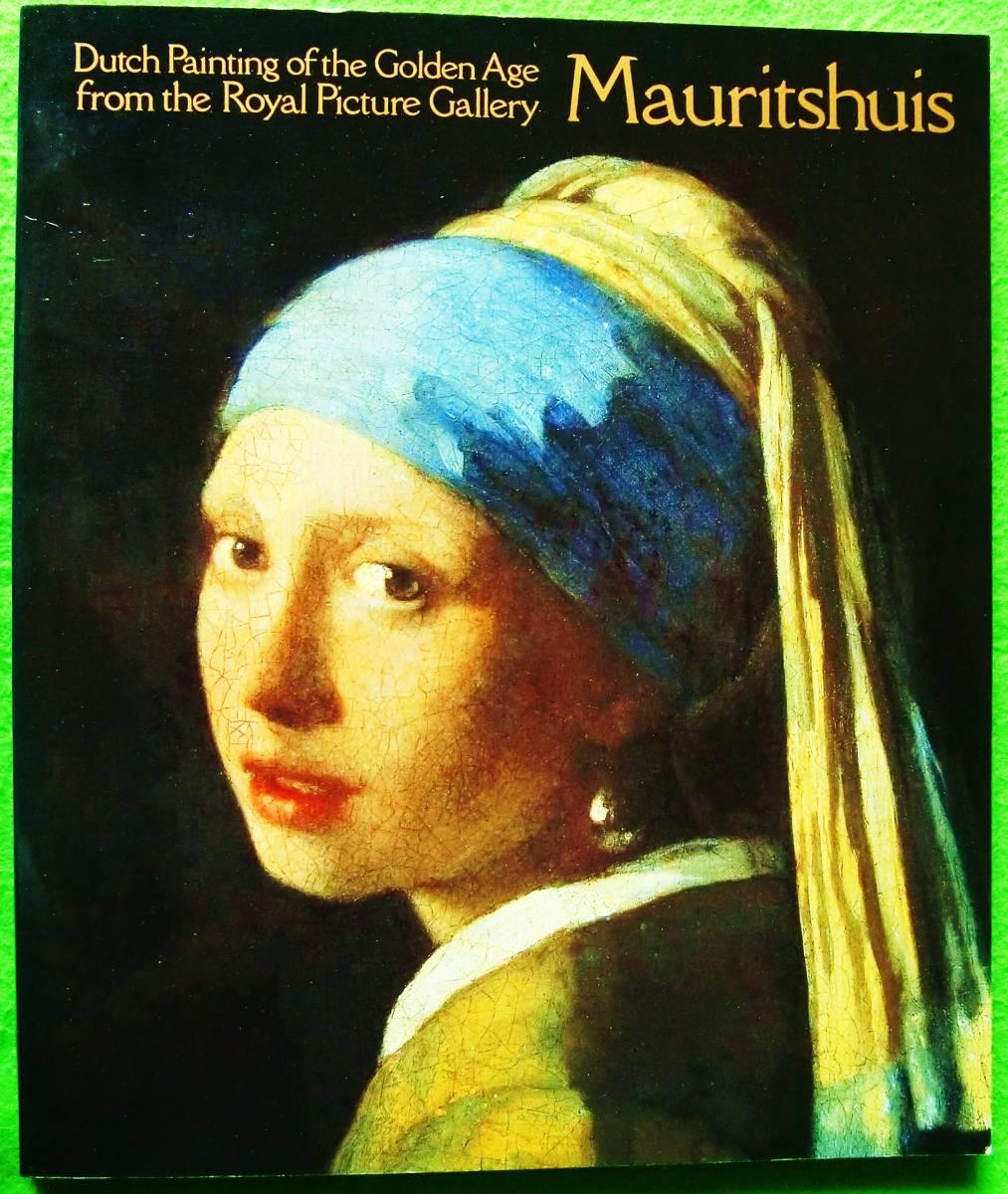 マウリッツハイス王立美術館展図録 [ Dutch Painting of the Golden Age from the Royal Picture Gallery Mauritshuis ]