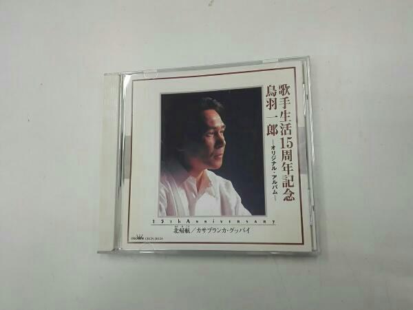 (CDA)鳥羽一郎 北帰港、カサブランカ・グッバイ~歌手生活15周年記念_画像1