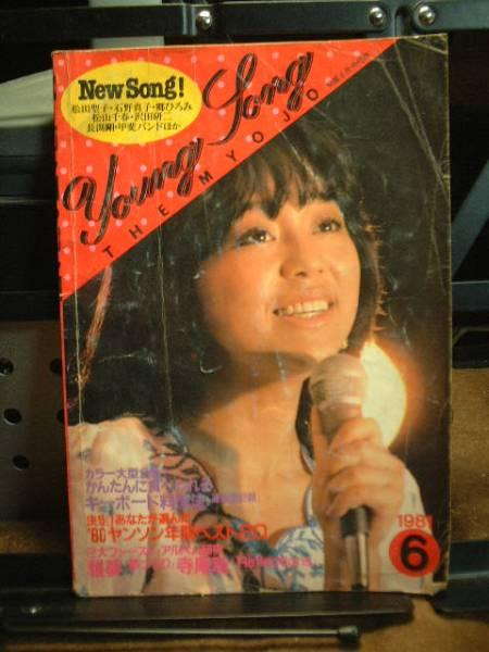 YOUNG SONG 1981/6 松田聖子/河合奈保子_画像1