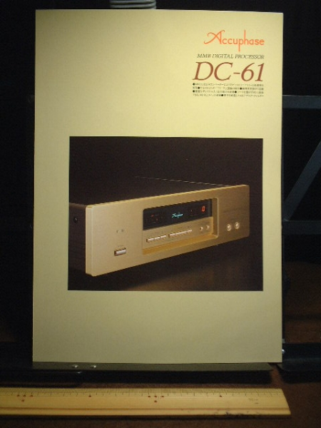 * catalog only Accuphase Accuphase DC-61 digital processor catalog