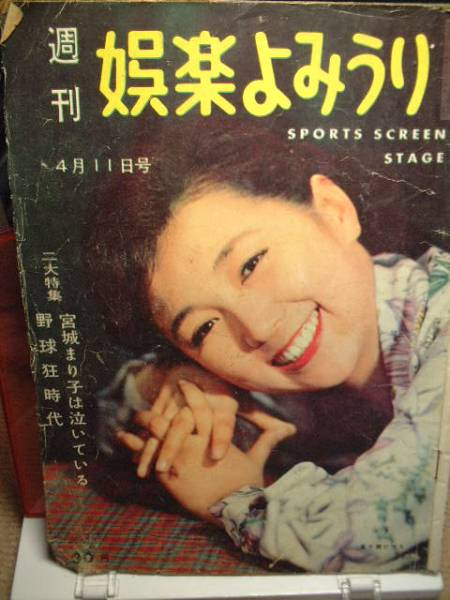 週刊娯楽よみうり/s33/4/11 特集:宮城まり子、野球狂時代_画像1