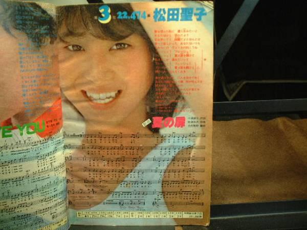 YOUNG SONG 1981/6 松田聖子/河合奈保子_画像3