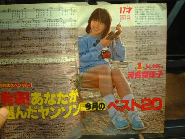 YOUNG SONG 1981/6 松田聖子/河合奈保子_画像2