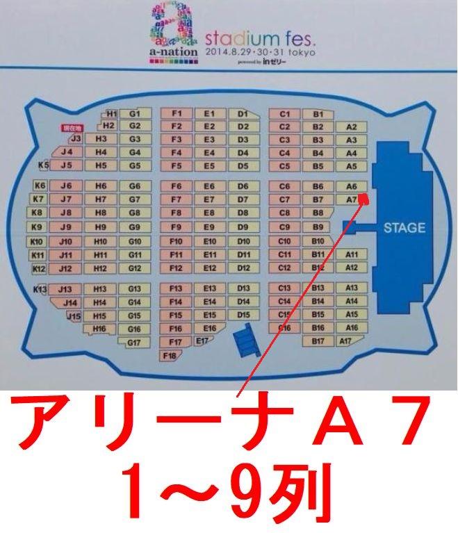 アリーナA7 1-9列 a-nation2017 8/27 浜崎あゆみ BIGBANG GENERATIONS iKON 1-2枚
