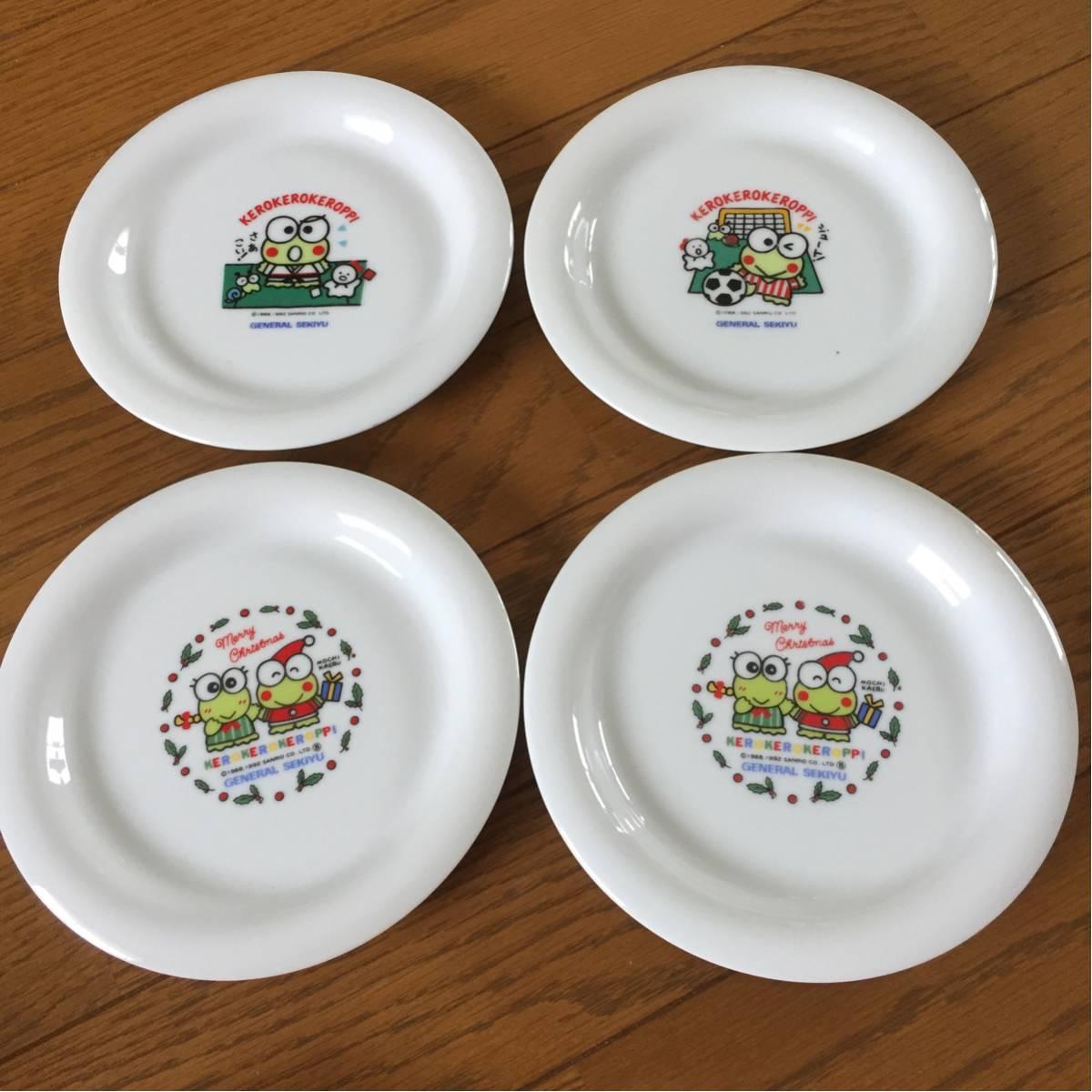 激レア非売品 Sanrio1992年製☆けろけろけろっぴ☆プレート皿(16.5㎝)4枚セット グッズの画像