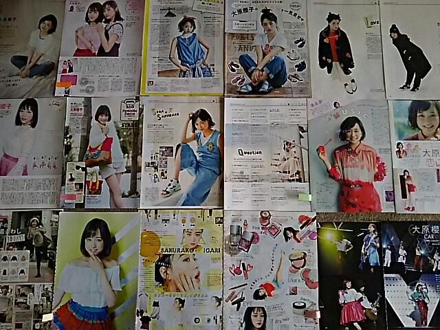 大原櫻子 切り抜き 記事の抜けなし グッズの画像
