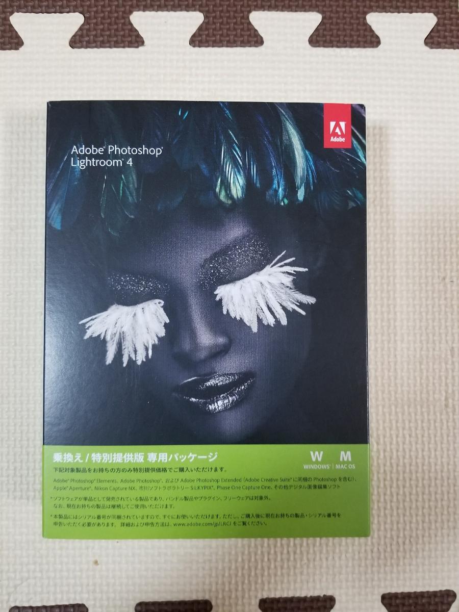 ★中古Adobe Photoshop Lightroom4★