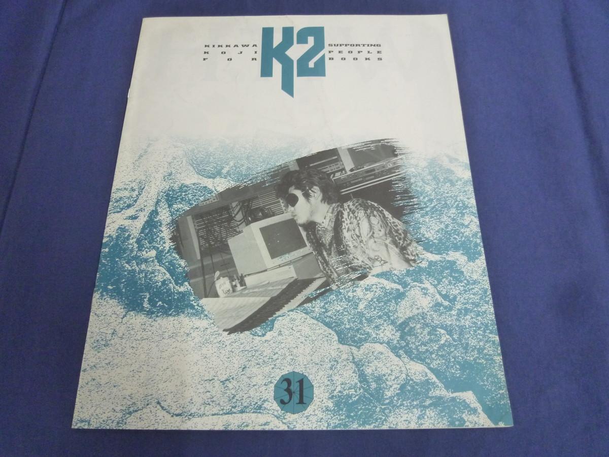 吉川晃司 ファンクラブ会報 K2 No.31 / 1993年 FC会報