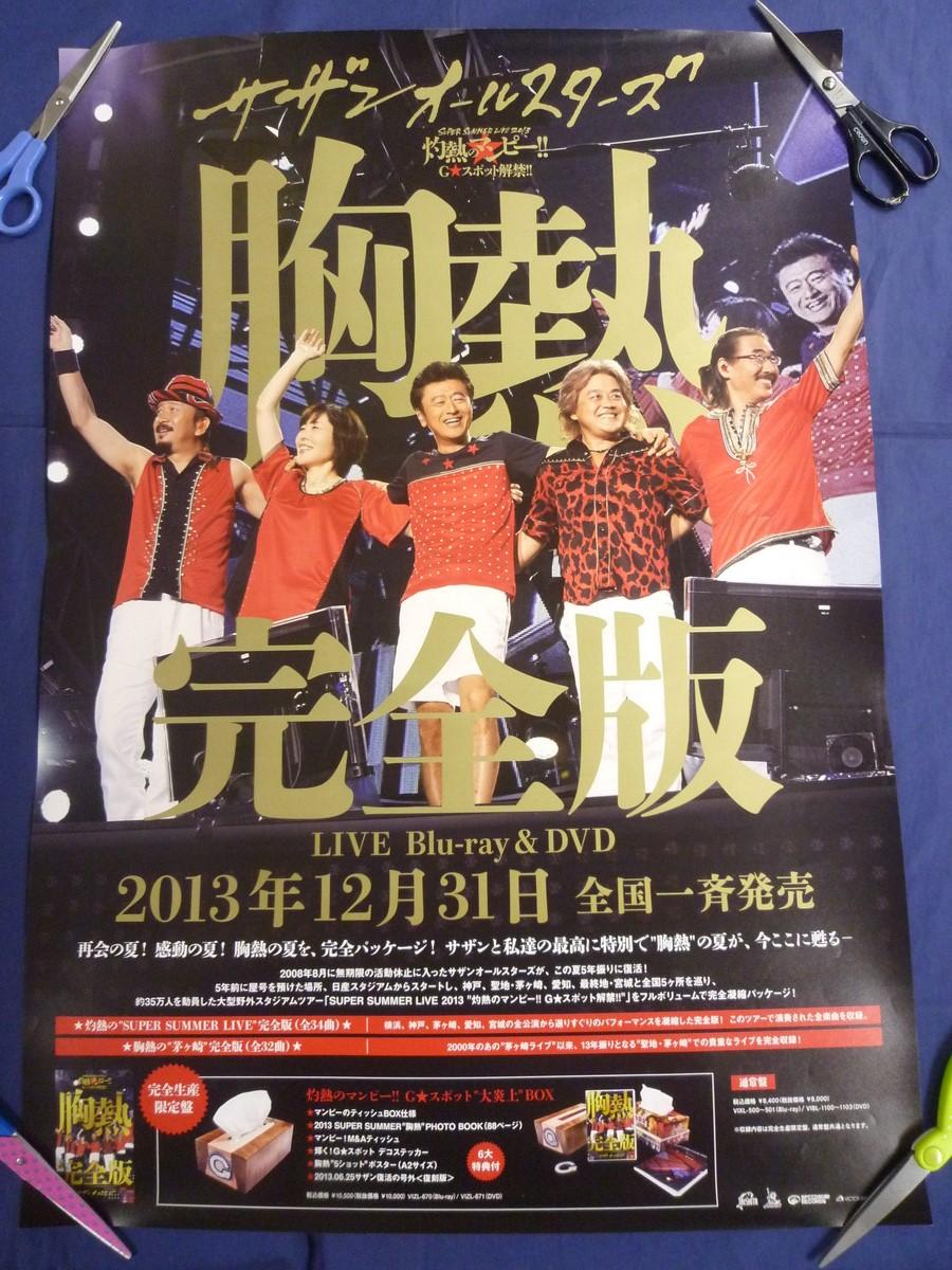 C/ サザンオールスターズ 胸熱 完全版 LIVE Blu-ray & DVD ポスター 桑田佳祐