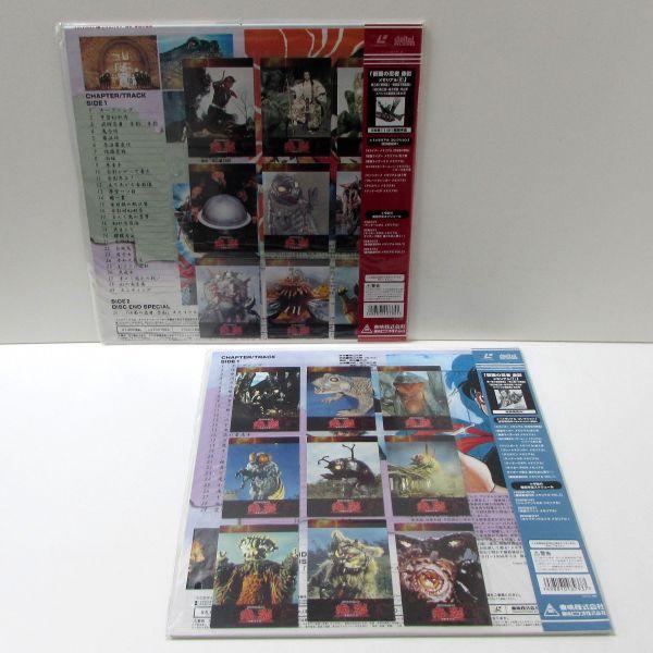 S122 新品未開封 LD レーザーディスク 仮面の忍者 赤影 メモリアル1&2 2枚セット トレカ付 東映ビデオ LSTD01553 LSTD01577_画像2