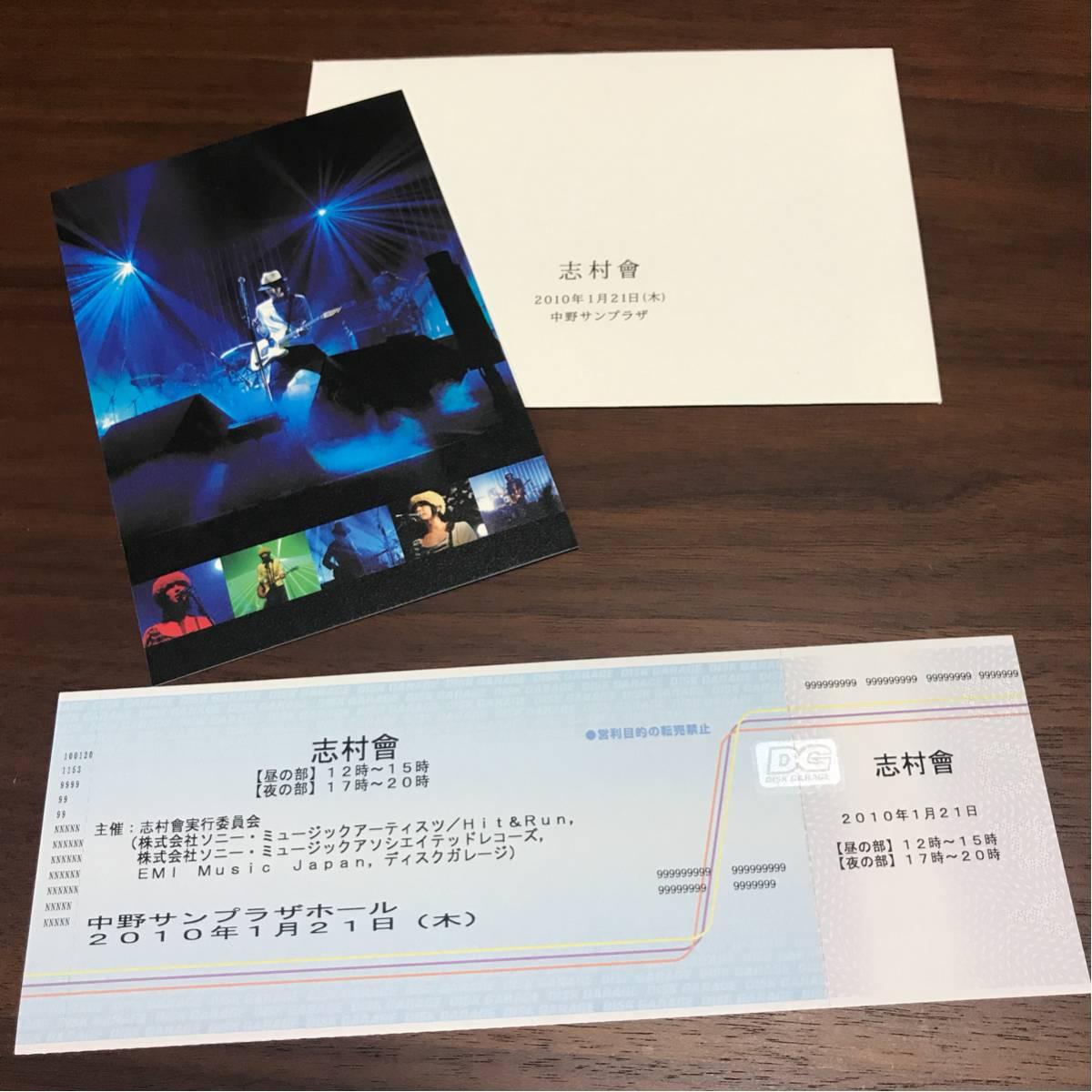 フジファブリック 志村正彦 ポストカード チケット 志村會 ライブグッズの画像