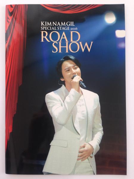 パンフレット【 キム・ナムギル/Road Show 2016年スペシャルステージ】