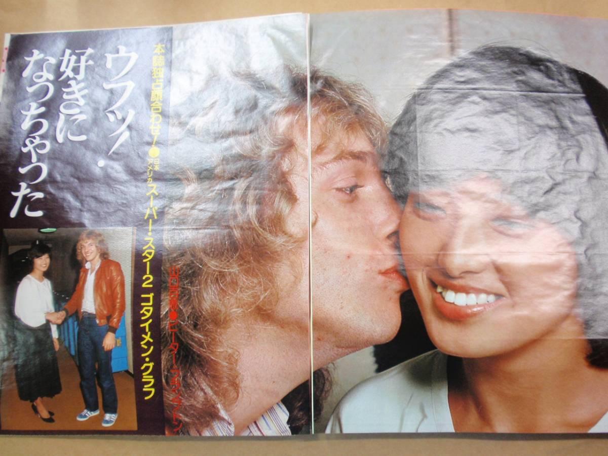 切り抜き 山口百恵 ピーター・フランプトン 頬にキス グッズの画像