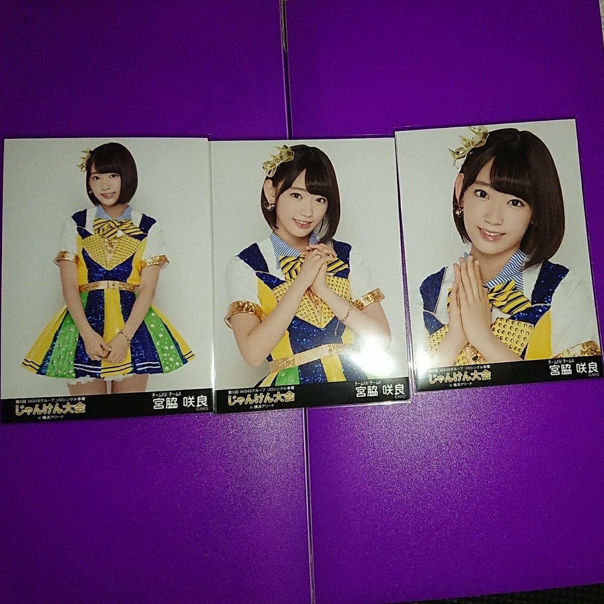 AKB48 じゃんけん大会 2015 会場生写真 宮脇咲良 3種コンプ ライブ・総選挙グッズの画像