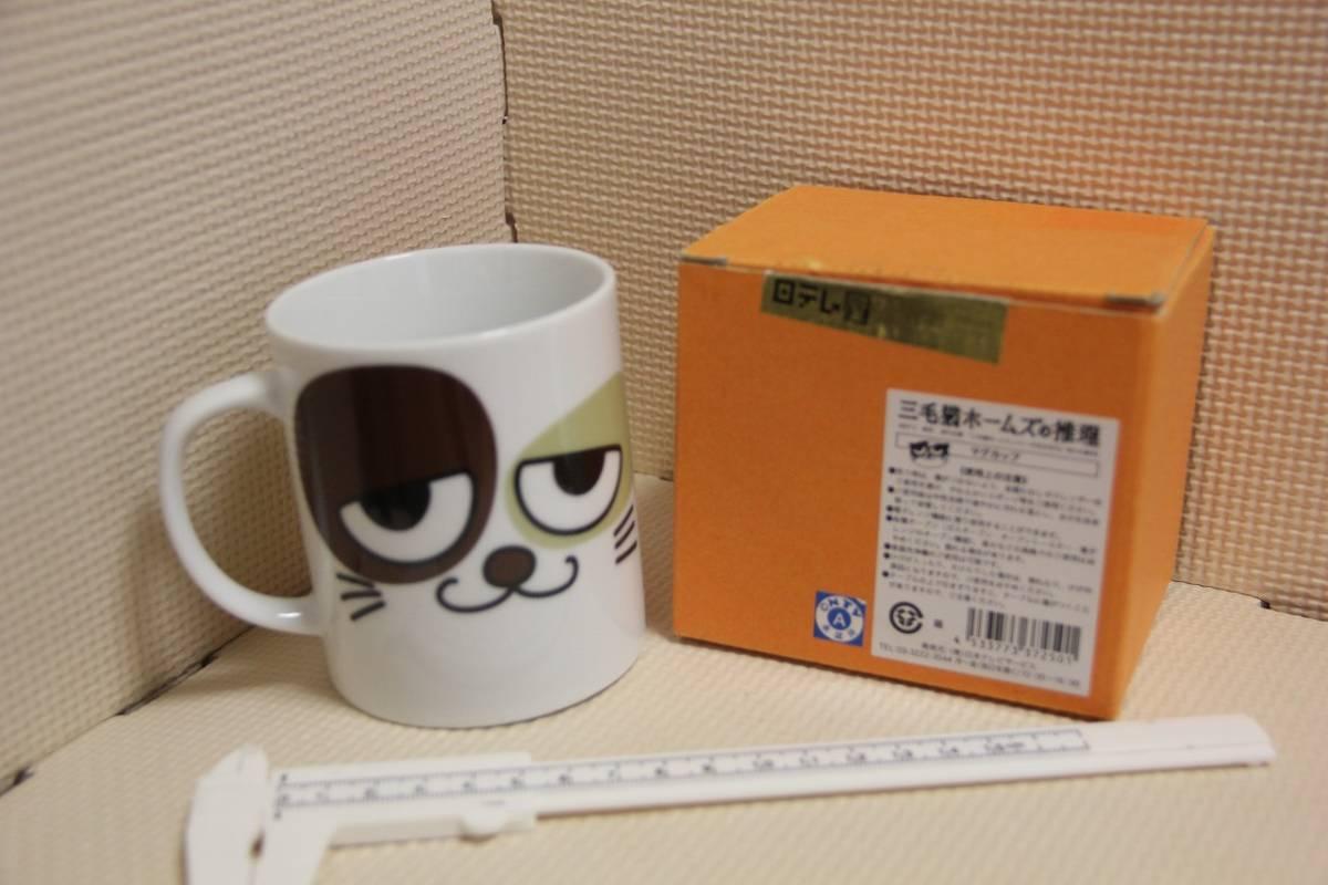 未使用 陶器製 三毛猫ホームズの推理 マグカップ 赤川次郎 検索 ねこ ネコ 猫 マスコット マグ コップ 嵐 相葉雅紀 グッズ 日テレ