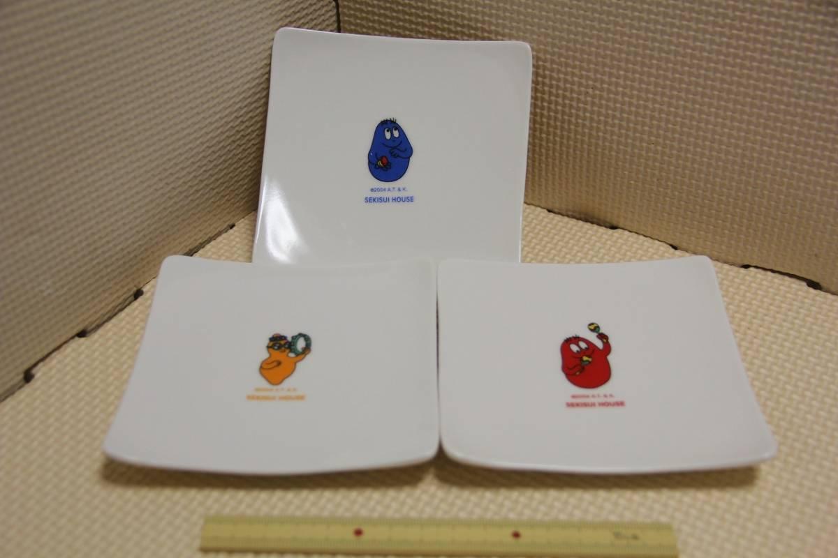 未使用 陶器製 バーバパパ 子供達 3点 小皿 積水ハウス BARBAPAPA 検索 バーバママ 一家 子供 グッズ グッズの画像